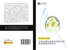 生物功能化金纳米材料在细菌检测的应用研究的封面