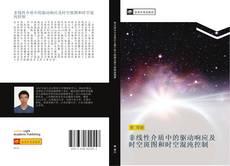 Capa do livro de 非线性介质中的驱动响应及时空斑图和时空混沌控制