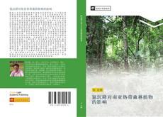 Capa do livro de 氮沉降对南亚热带森林植物的影响