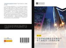 Обложка 交通基础设施建设对城市产业专业化分工的效应分析