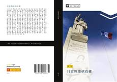 Bookcover of 貝當與維祺政權