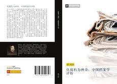 Portada del libro de 化腐朽为神奇:中国档案学评析