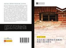 Bookcover of 水泥红粘土搅拌桩作用机理及施工技术研究