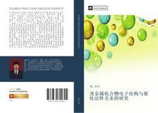 茂金属化合物电子结构与催化活性关系的研究的封面