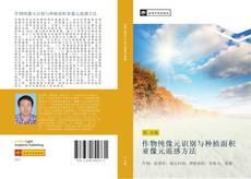 Bookcover of 作物纯像元识别与种植面积亚像元遥感方法