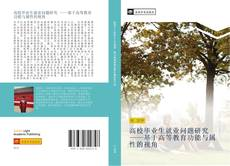 Portada del libro de 高校毕业生就业问题研究 ——基于高等教育功能与属性的视角