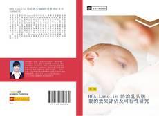 Обложка HPA Lanolin 防治乳头皲裂的效果评估及可行性研究