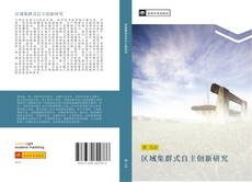 Bookcover of 区域集群式自主创新研究
