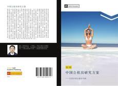 Couverture de 中国公租房研究方案
