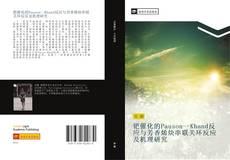 Buchcover von 钯催化的PausonKhand反应与芳香烯炔串联关环反应及机理研究