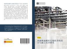 Bookcover of 两级喷油螺杆压缩机型线设计与加工技术研究
