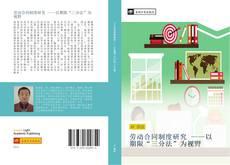 """劳动合同制度研究 ——以期限""""三分法""""为视野的封面"""
