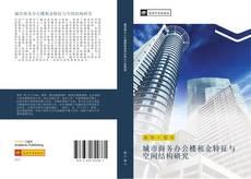 Bookcover of 城市商务办公楼租金特征与空间结构研究