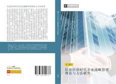 Couverture de 信息经济时代企业战略管理理论与方法研究