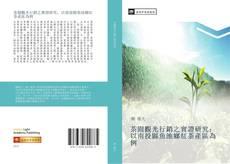 Bookcover of 茶園觀光行銷之實證研究:以南投縣魚池鄉紅茶產區為例