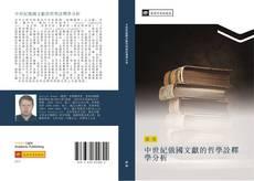 Bookcover of 中世紀俄國文獻的哲學詮釋學分析