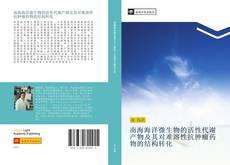 Bookcover of 南海海洋微生物的活性代谢产物及其对难溶性抗肿瘤药物的结构转化