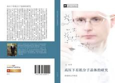 Bookcover of 高压下有机分子晶体的研究