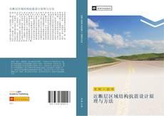 Capa do livro de 近断层区域结构抗震设计原理与方法
