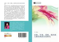 汉族、壮族、蒙族、纳西族人格结构的比较研究 kitap kapağı