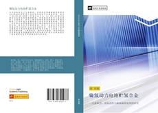 Bookcover of 镍氢动力电池贮氢合金