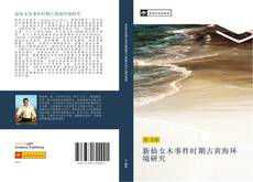Bookcover of 新仙女木事件时期古黄海环境研究