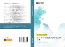Bookcover of 染料及印染废水处理的实用技术