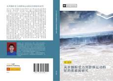 Bookcover of 从单颗粒受力到群体运动特征的推移质研究