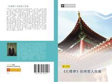 Bookcover of 《红楼梦》的理想人性观