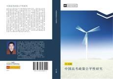 Bookcover of 中国高考政策公平性研究