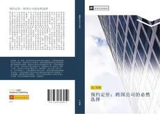 Bookcover of 预约定价:跨国公司的必然选择