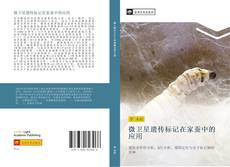 Buchcover von 微卫星遗传标记在家蚕中的应用