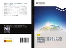 Bookcover of 起伏地形大地电磁、时间域瞬变电磁二维数值模拟及直接反演法
