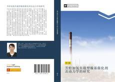 Обложка 芳烃加氢负载型镍基催化剂及动力学的研究