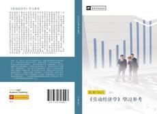 Capa do livro de 《劳动经济学》学习参考