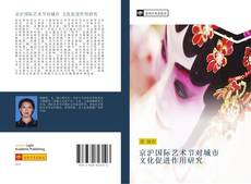 京沪国际艺术节对城市 文化促进作用研究的封面