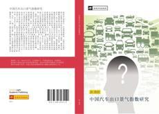 中国汽车出口景气指数研究的封面