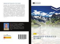 Bookcover of 超温超功保护系统的设计仿真与测试