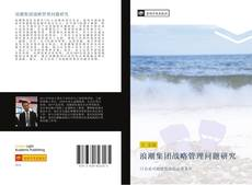 Bookcover of 浪潮集团战略管理问题研究