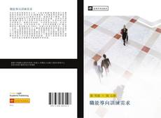 Bookcover of 職能導向訓練需求