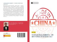 Buchcover von 中国反洗钱法问题研究 (特别针对离岸国家洗钱方法)