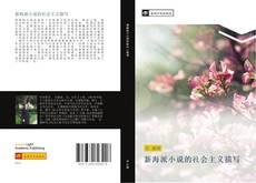 Bookcover of 新海派小说的社会主义描写