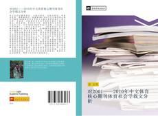 Обложка 对2001——2010年中文体育核心期刊体育社会学载文分析