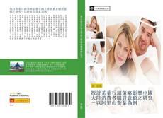Bookcover of 探討茶葉行銷策略影響中國大陸消費者購買意願之研究-以阿里山茶葉為例