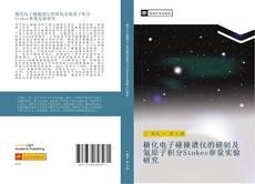 极化电子碰撞谱仪的研制及氦原子积分Stokes参量实验研究的封面