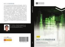 Capa do livro de BEPCII次谐波聚束器