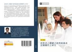 Bookcover of 創業者之關鍵才能與組織承諾關聯性之研究