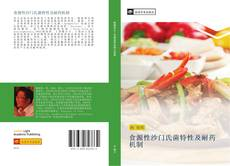 Bookcover of 食源性沙门氏菌特性及耐药机制
