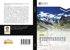 Couverture de 應用資料探勘技術與地理資訊系統在人口普查資料之研究