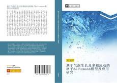 Bookcover of 基于气泡生长及多相流动的格子Boltzmann模型及应用研究